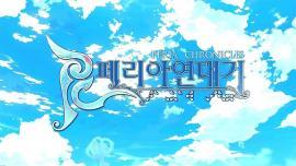 Логотип Peria Chronicles с китайским названием