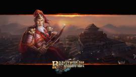 Логотип игры Властители Древнего Мира